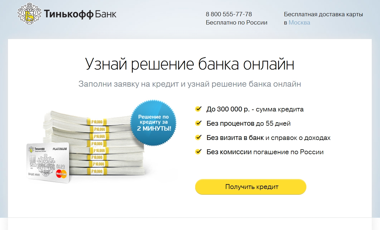 Основные преимущества кредитки Тинькофф