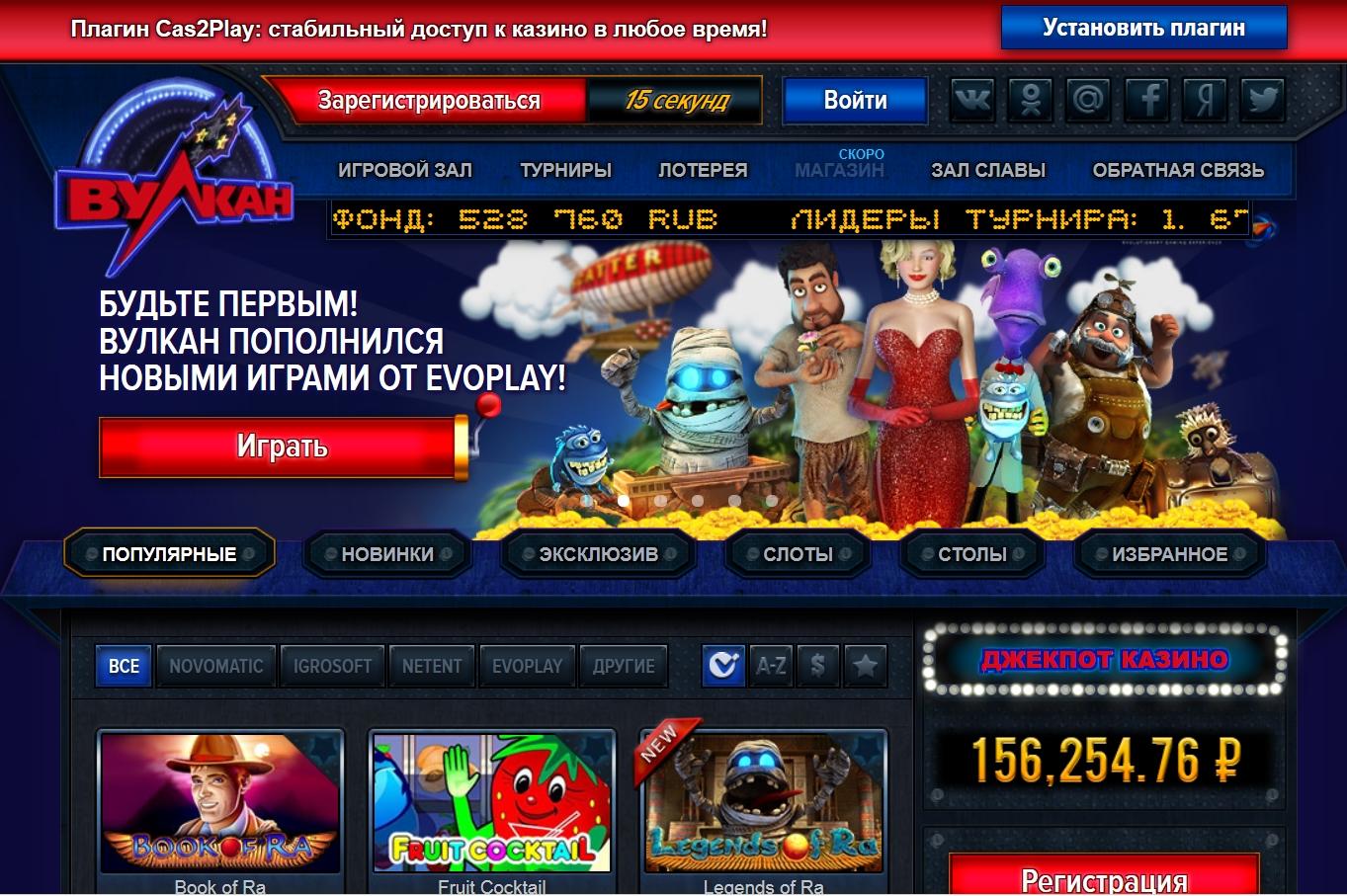 Оказались Игры Видео Вулкан Подождите немножко